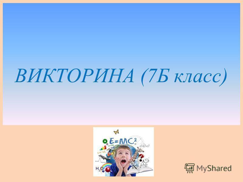 ВИКТОРИНА (7Б класс)