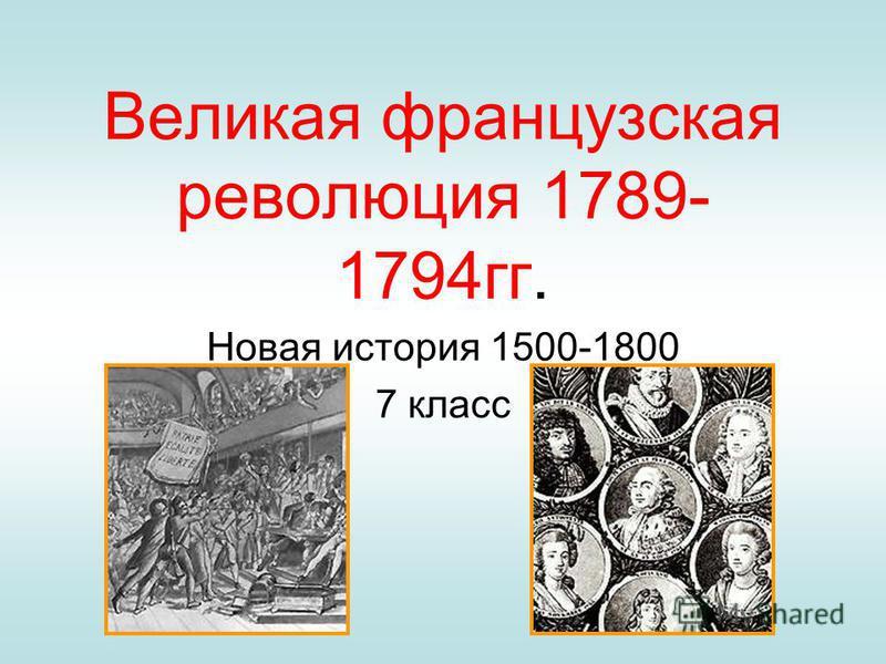 Великая французская революция 1789- 1794 гг. Новая история 1500-1800 7 класс