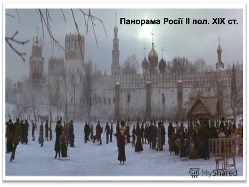 Панорама Росії ІІ пол. ХІХ ст.