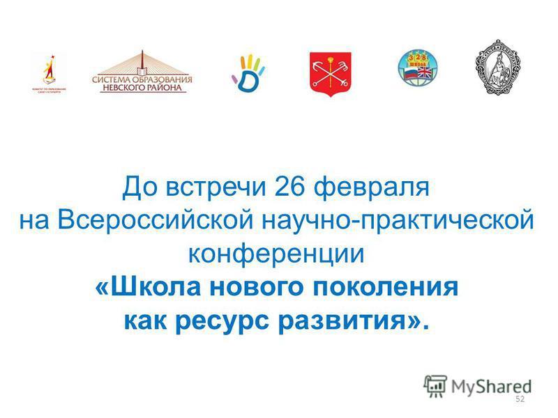 52 До встречи 26 февраля на Всероссийской научно-практической конференции «Школа нового поколения как ресурс развития».