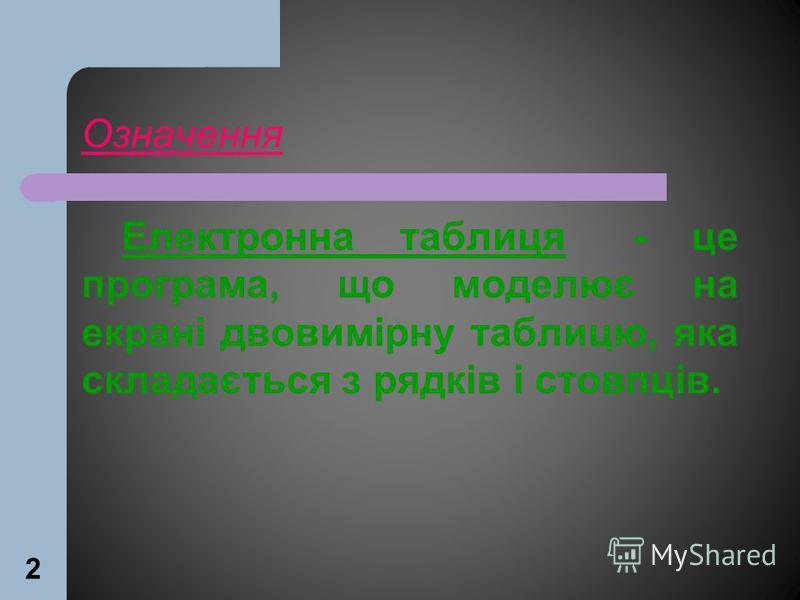 2 Означення Електронна таблиця - це програма, що моделює на екрані двовимірну таблицю, яка складається з рядків і стовпців.