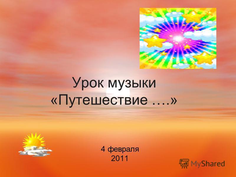 Урок музыки «Путешествие ….» 4 февраля 2011