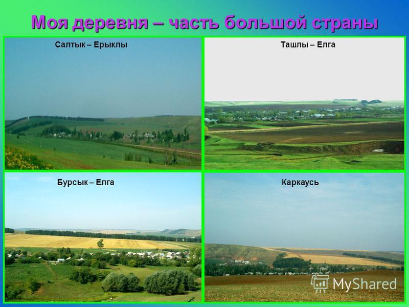 Моя деревня – часть большой страны Салтык – Ерыклы Ташлы – Елга Бурсык – Елга Каркаусь