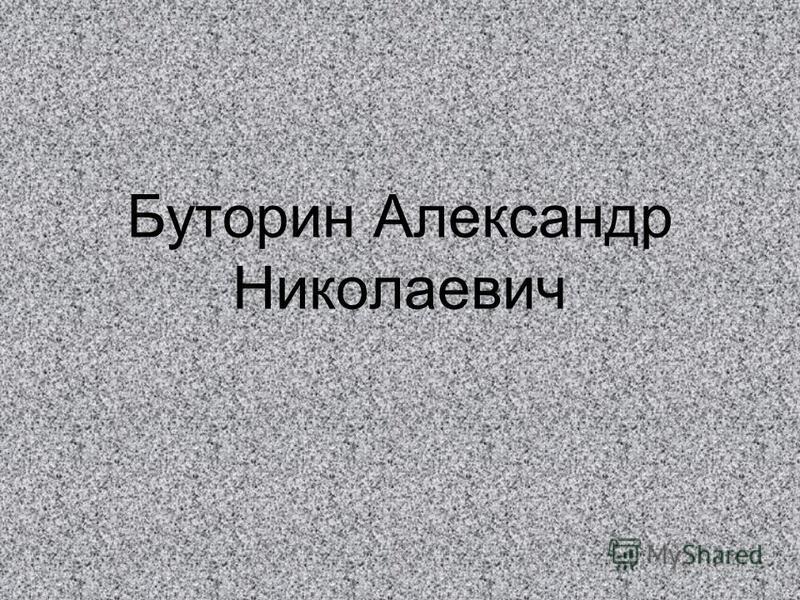Буторин Александр Николаевич