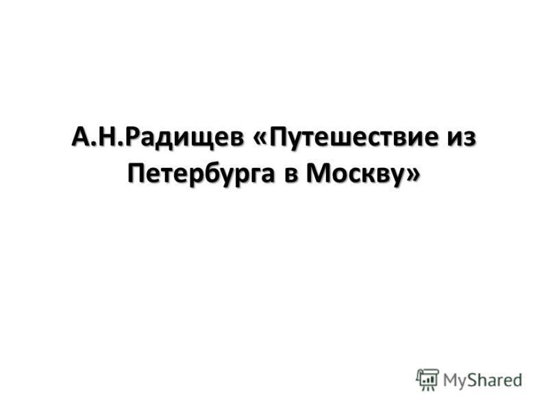 А.Н.Радищев «Путешествие из Петербурга в Москву»