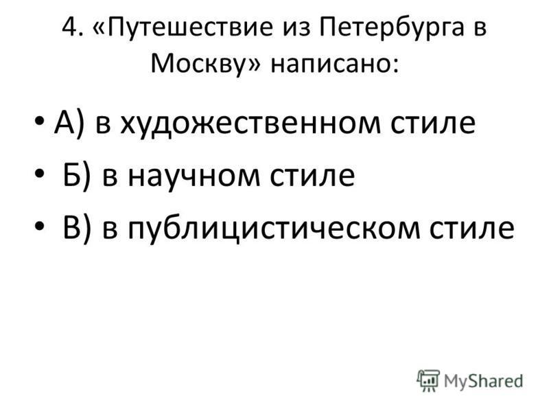 4. «Путешествие из Петербурга в Москву» написано: А) в художественном стиле Б) в научном стиле В) в публицистическом стиле