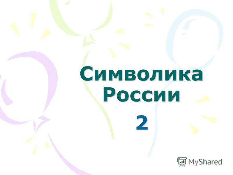 Символика России 2