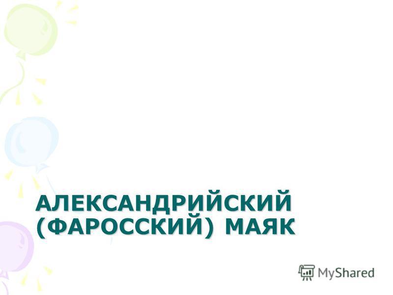 АЛЕКСАНДРИЙСКИЙ (ФАРОССКИЙ) МАЯК