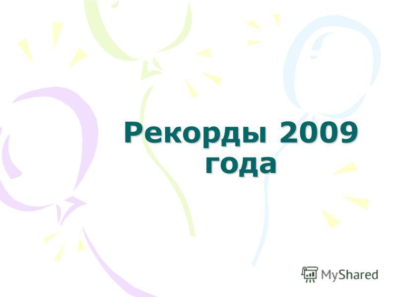 Рекорды 2009 года