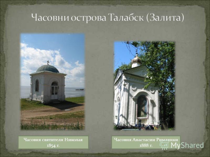 Часовня святителя Николая 1854 г. Часовня Анастасии Римлянки 1888 г.