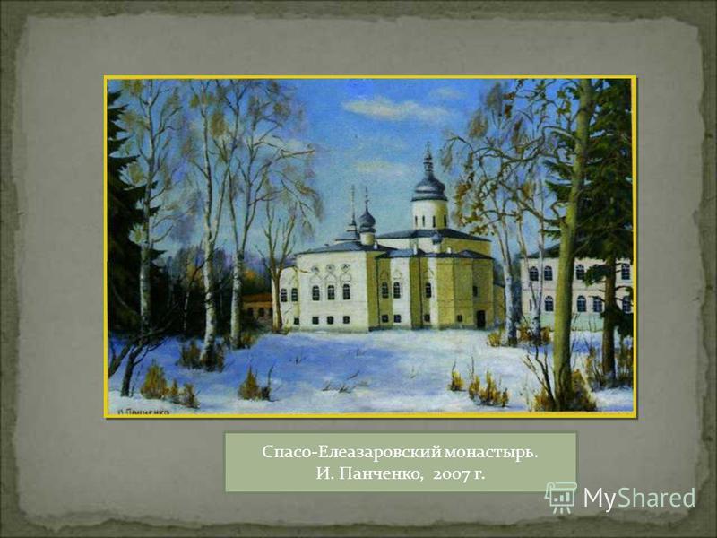 Спасо-Елеазаровский монастырь. И. Панченко, 2007 г.