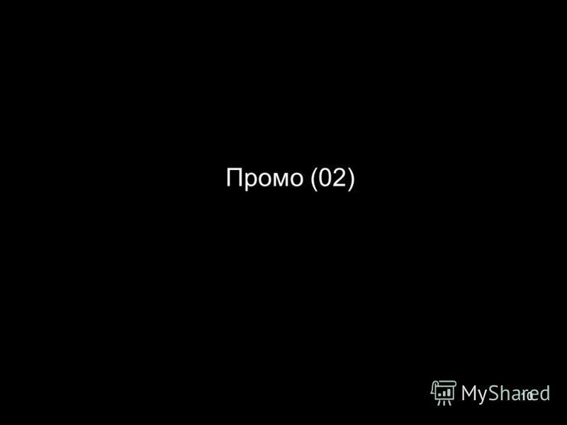 10 Промо (02)