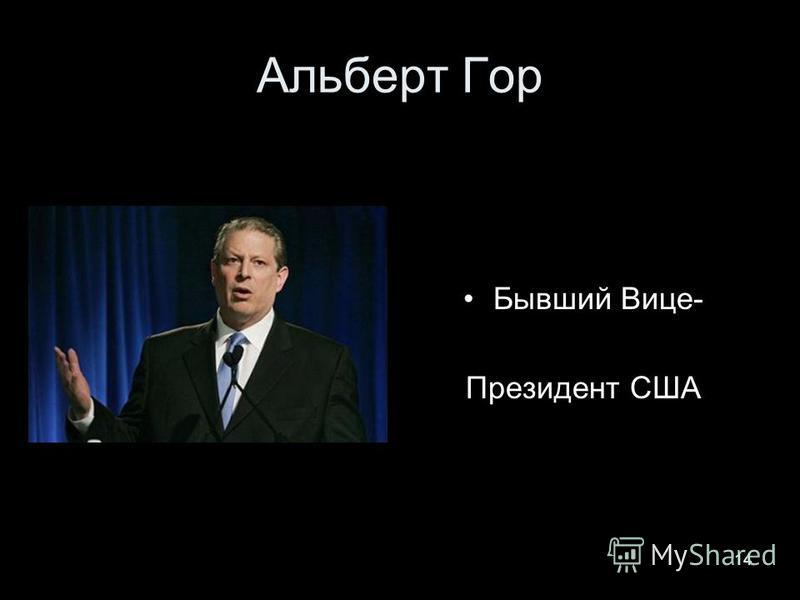 14 Альберт Гор Бывший Вице- Президент США