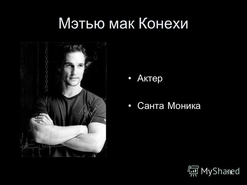 19 Мэтью мак Конехи Актер Санта Моника