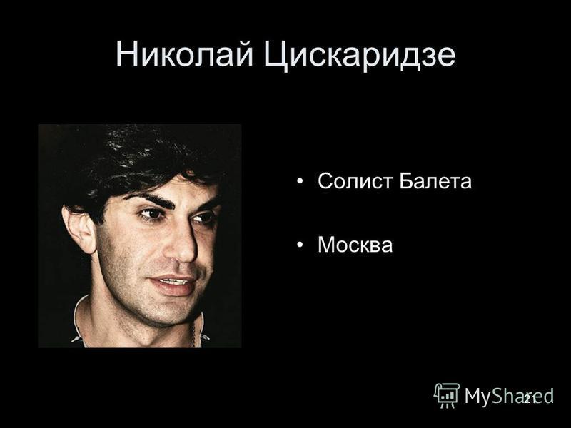 21 Николай Цискаридзе Солист Балета Москва