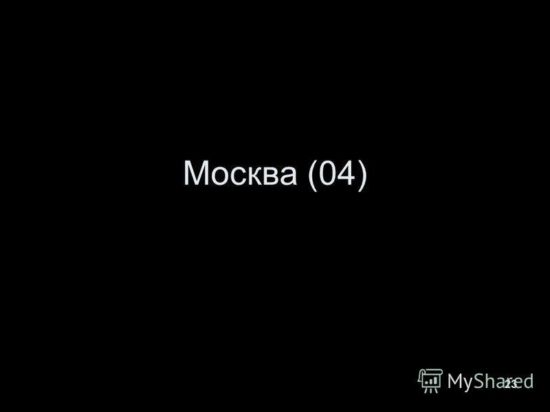 23 Москва (04)