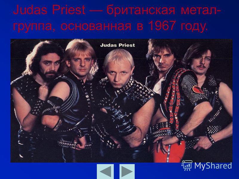 Judas Priest британская метал- группа, основанная в 1967 году.