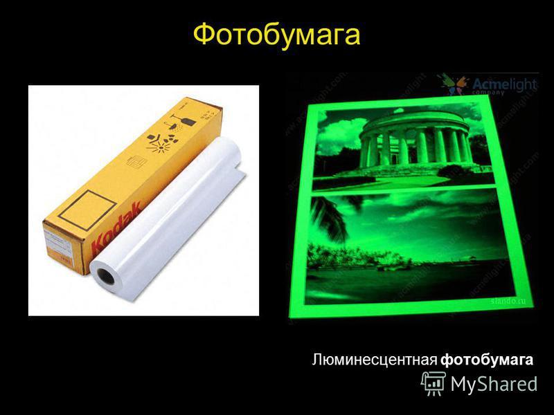 Фотобумага Люминесцентная фотобумага