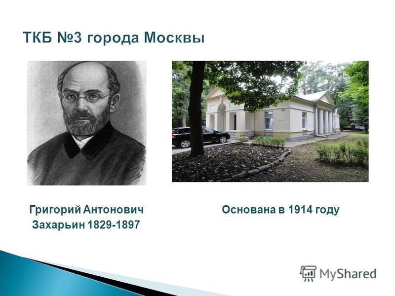 Григорий Антонович Захарьин 1829-1897 Основана в 1914 году