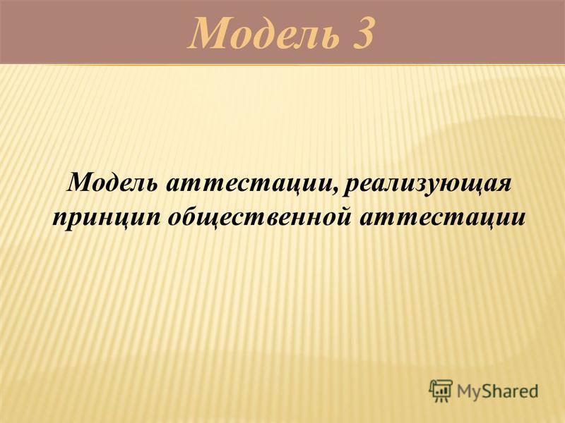 Модель 3 Модель аттестации, реализующая принцип общественной аттестации