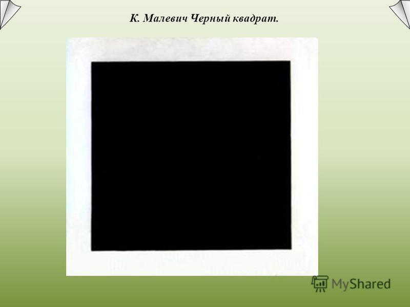 К. Малевич Черный квадрат.