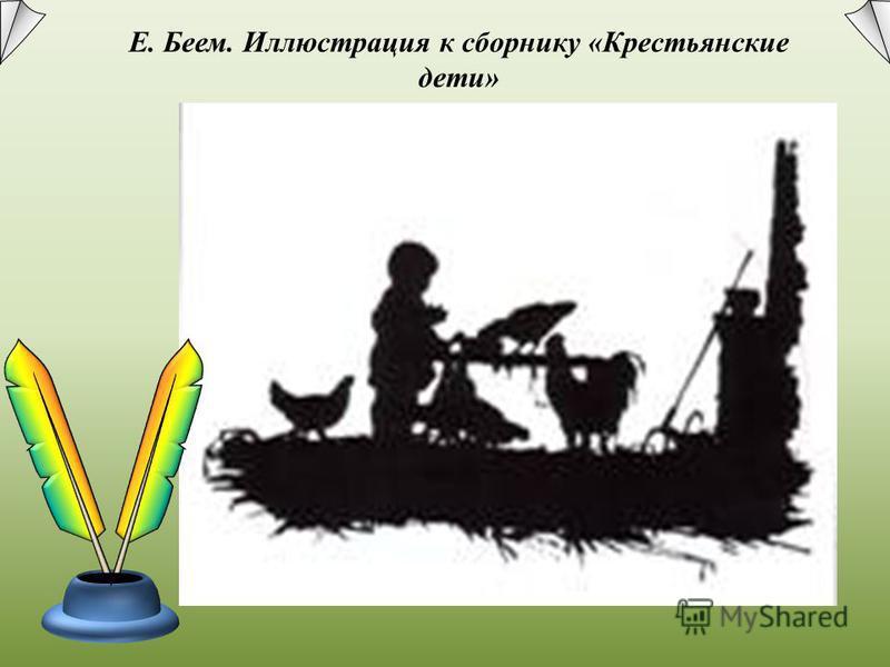 Е. Беем. Иллюстрация к сборнику «Крестьянские дети»