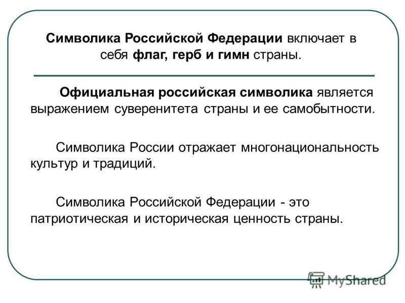 Официальная российская символика является выражением суверенитета страны и ее самобытности. Символика России отражает многонациональность культур и традиций. Символика Российской Федерации - это патриотическая и историческая ценность страны. Символик