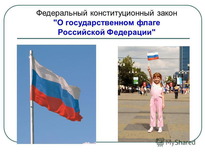 Федеральный конституционный закон О государственном флаге Российской Федерации