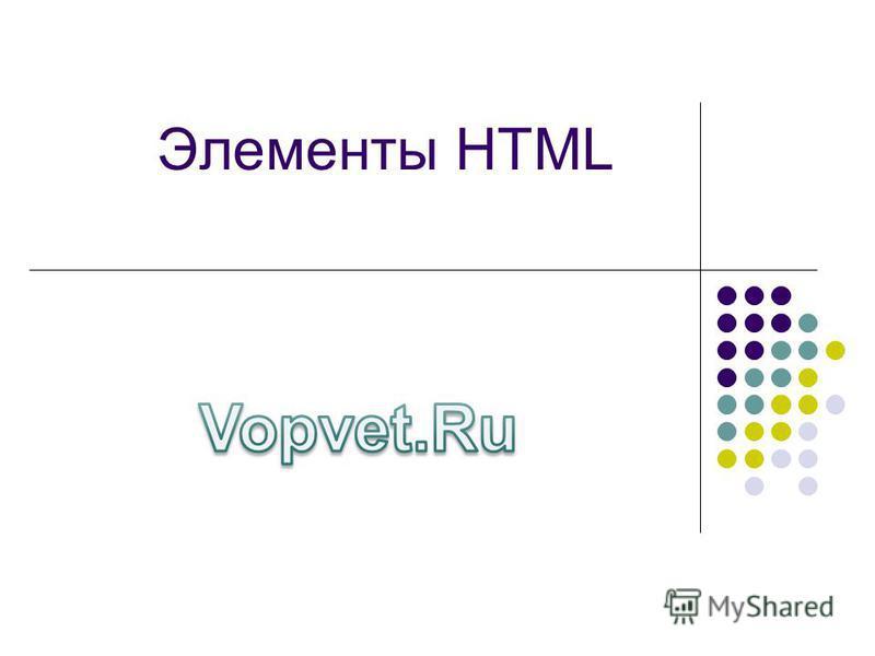 Элементы HTML