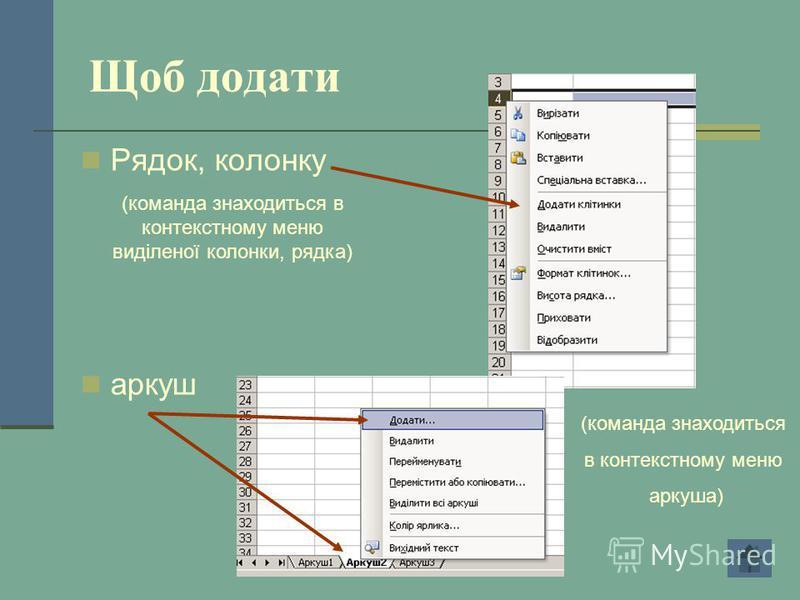 Щоб додати Рядок, колонку аркуш (команда знаходиться в контекстному меню виділеної колонки, рядка) (команда знаходиться в контекстному меню аркуша)