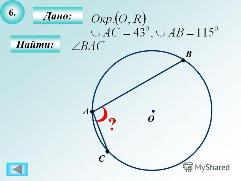 6. Дано: Найти: A B O C ?