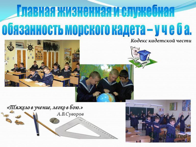 Кодекс кадетской чести «Тяжело в учение, легко в бою.» А.В.Суворов