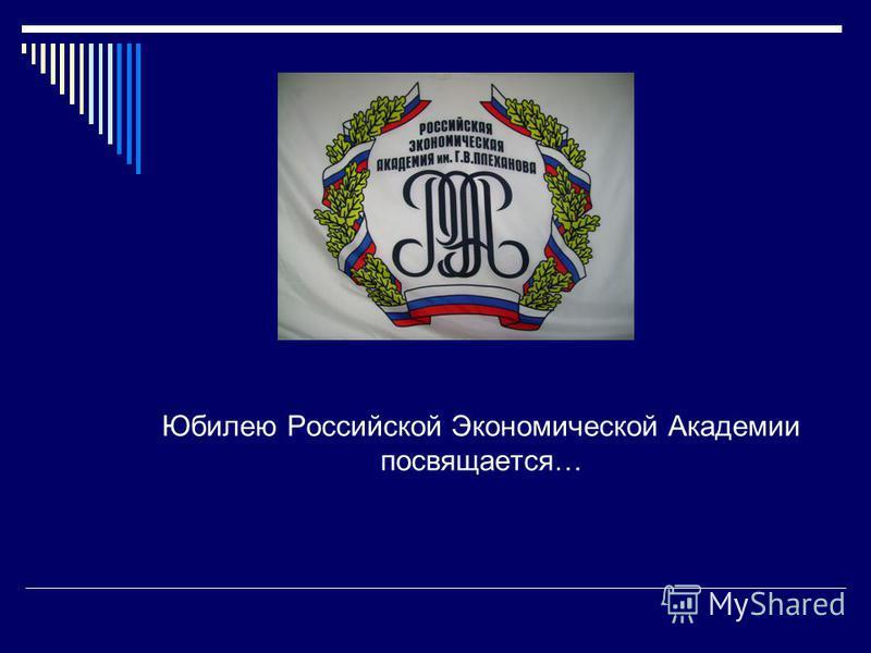 Юбилею Российской Экономической Академии посвящается…