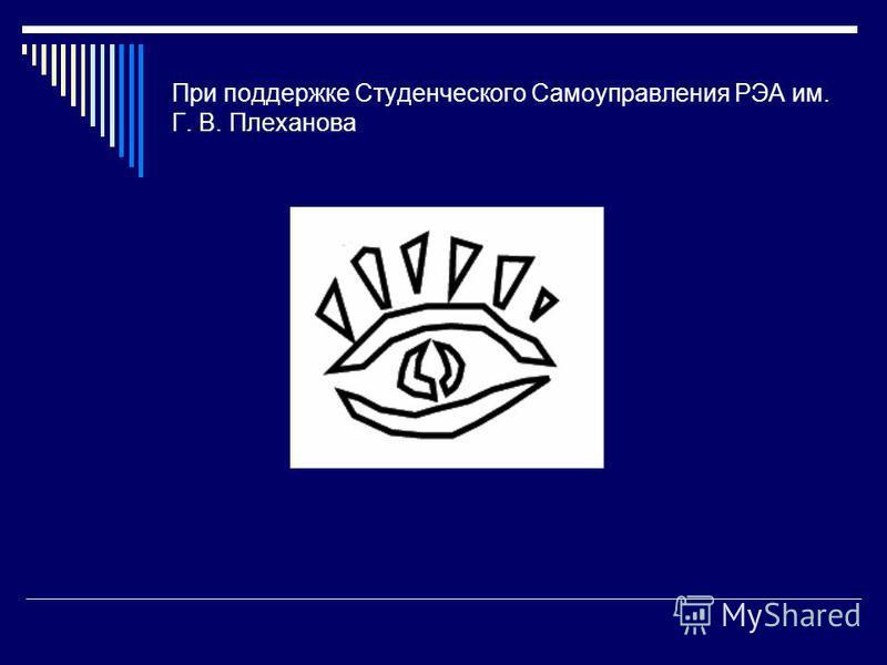 При поддержке Студенческого Самоуправления РЭА им. Г. В. Плеханова