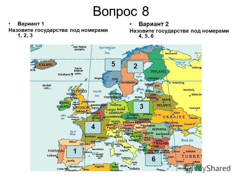 Вопрос 8 Вариант 1 Назовите государства под номерами 1, 2, 3 Вариант 2 Назовите государства под номерами 4, 5, 6 6 5 4 3 2 1