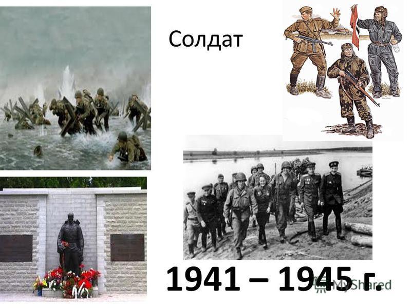 Солдат 1941 – 1945 г.