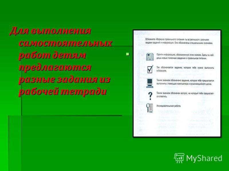 Для выполнения самостоятельных работ детям предлагаются разные задания из рабочей тетради документ документ