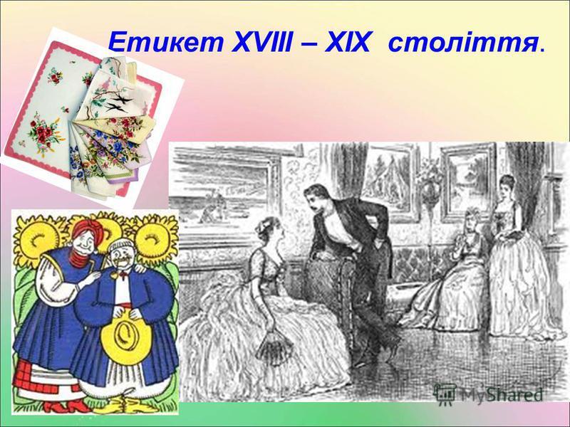 Етикет XVIII – XIX століття.