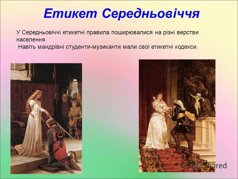 Етикет Середньовіччя У Середньовіччі етикетні правила поширювалися на різні верстви населення. Навіть мандрівні студенти-музиканти мали свої етикетні кодекси.