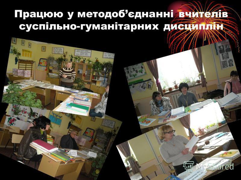 Працюю у методобєднанні вчителів суспільно-гуманітарних дисциплін