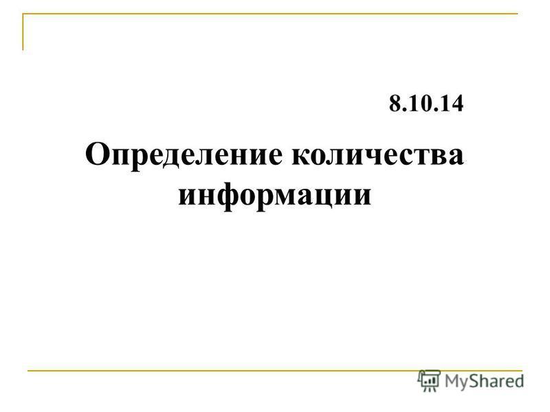 Определение количества информации 8.10.14