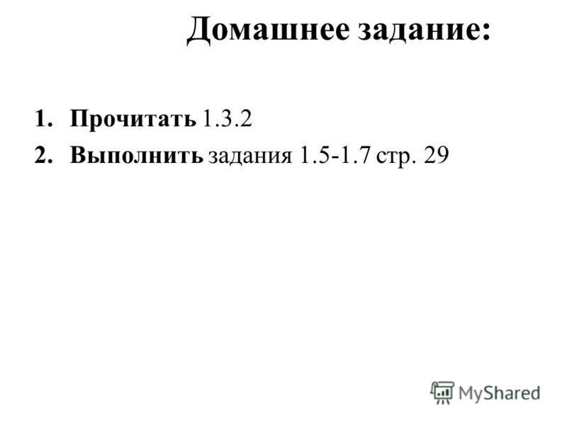 Домашнее задание: 1. Прочитать 1.3.2 2. Выполнить задания 1.5-1.7 стр. 29