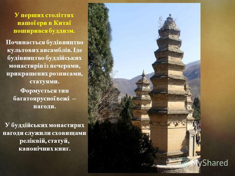 У перших століттях нашої ери в Китаї поширився буддизм. Починається будівництво культових ансамблів. Іде будівництво буддійських монастирів із печерами, прикрашених розписами, статуями. Формується тип багатоярусної вежі – пагоди. У буддійських монаст
