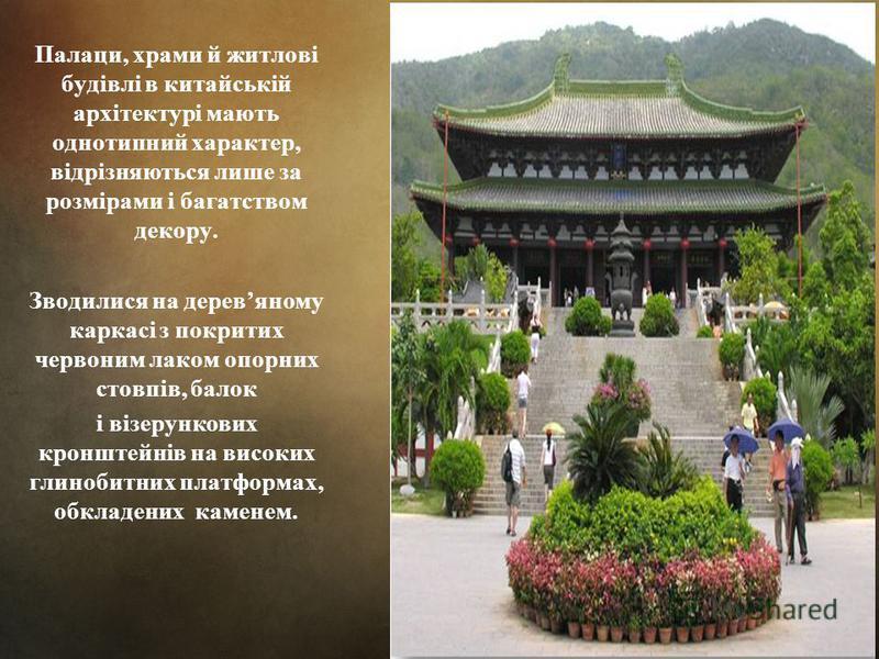 Палаци, храми й житлові будівлі в китайській архітектурі мають однотипний характер, відрізняються лише за розмірами і багатством декору. Зводилися на деревяному каркасі з покритих червоним лаком опорних стовпів, балок і візерункових кронштейнів на ви