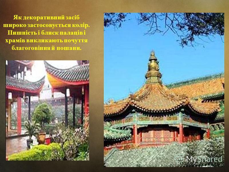 Як декоративний засіб широко застосовується колір. Пишність і блиск палаців і храмів викликають почуття благоговіння й пошани.