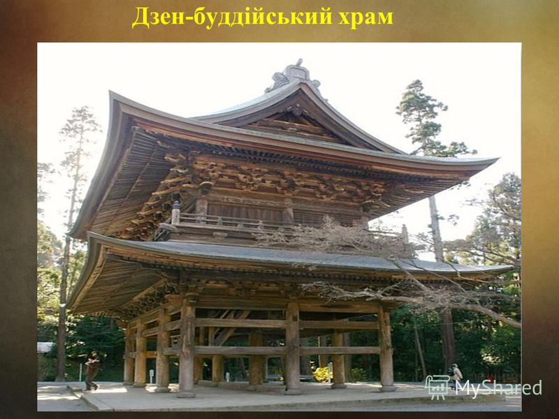 Дзен-буддійський храм