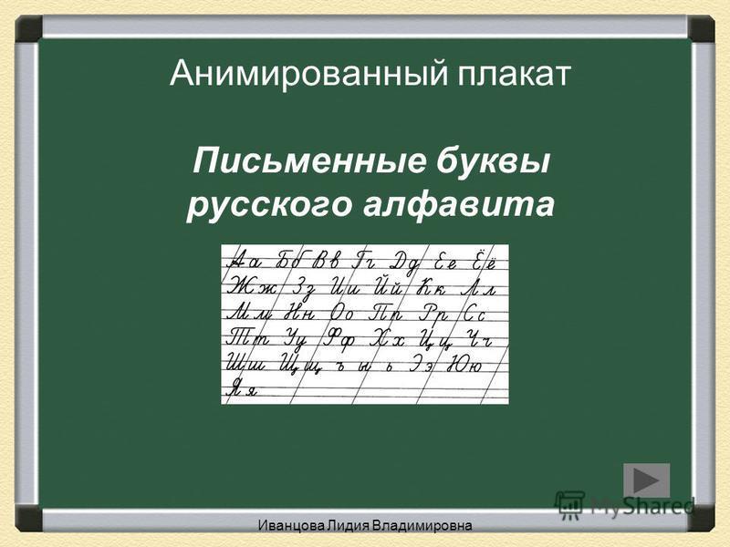 Анимированный плакат Письменные буквы русского алфавита Иванцова Лидия Владимировна