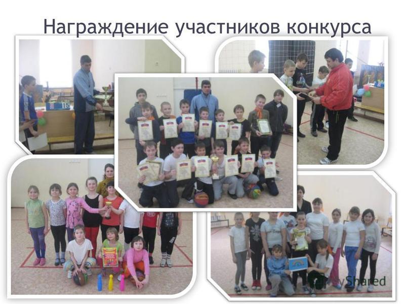 Награждение участников конкурса