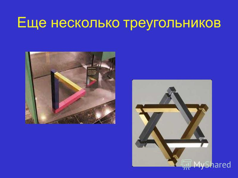 Еще несколько треугольников
