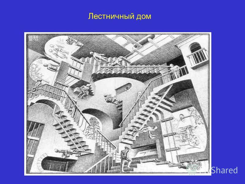 Лестничный дом